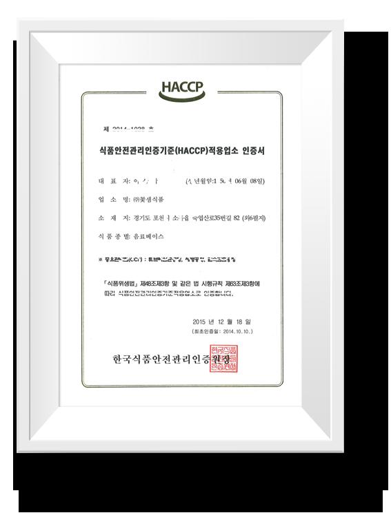 HACCP 인증서_음료베이스