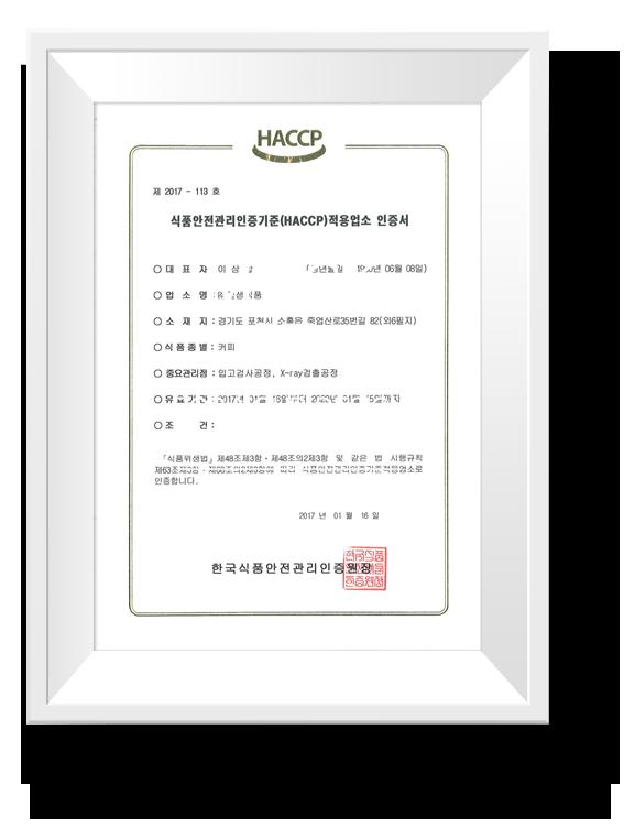 HACCP 인증서_커피