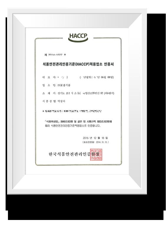 HACCP 인증서_액상차