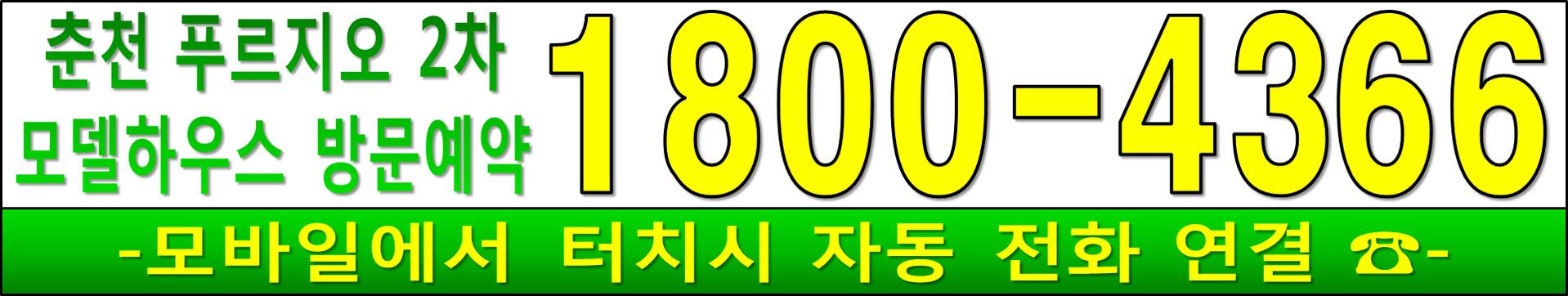 춘천 푸르지오 2차 모델하우스 대표번호 메인
