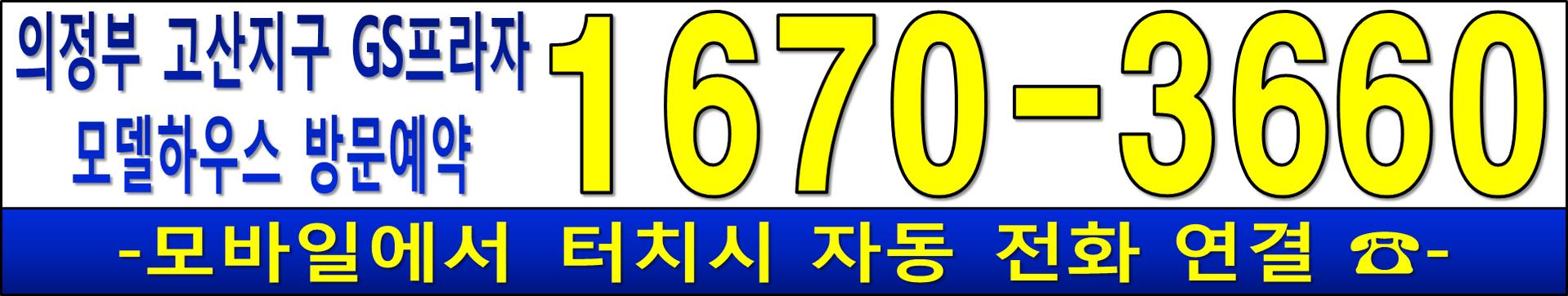 의정부 고산 GS프라자 대표번호 1
