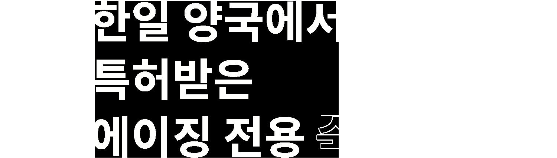 한국 일본 양국에서 특허받은 에이징 전용 숙성고