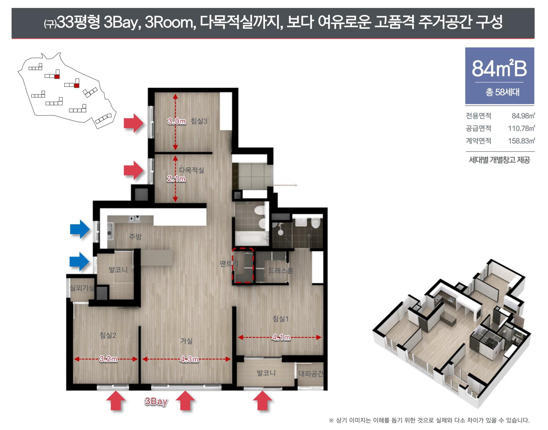 천리 서희스타힐스 84㎡B_TYPE