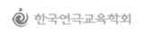 한국연극교육학회