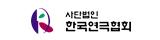 한국연극협회