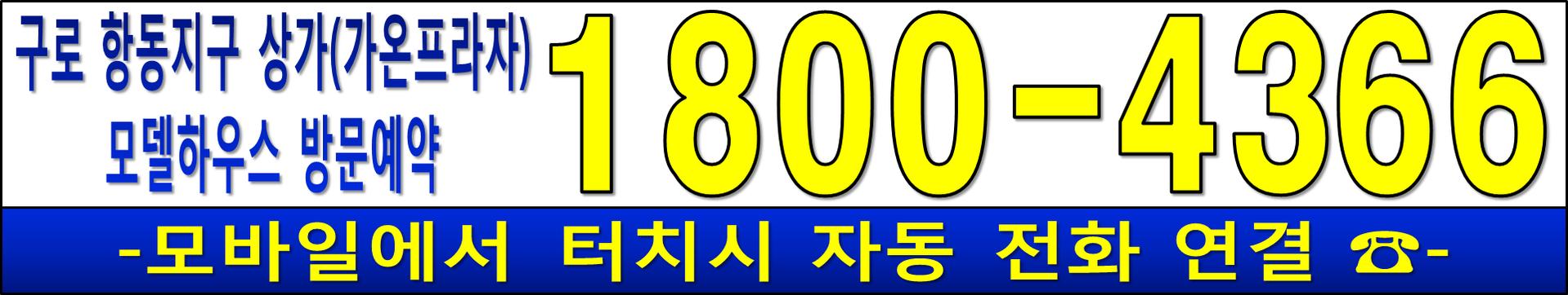 구로 항동지구 상가 전화 3