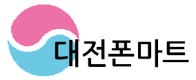 대전폰마트