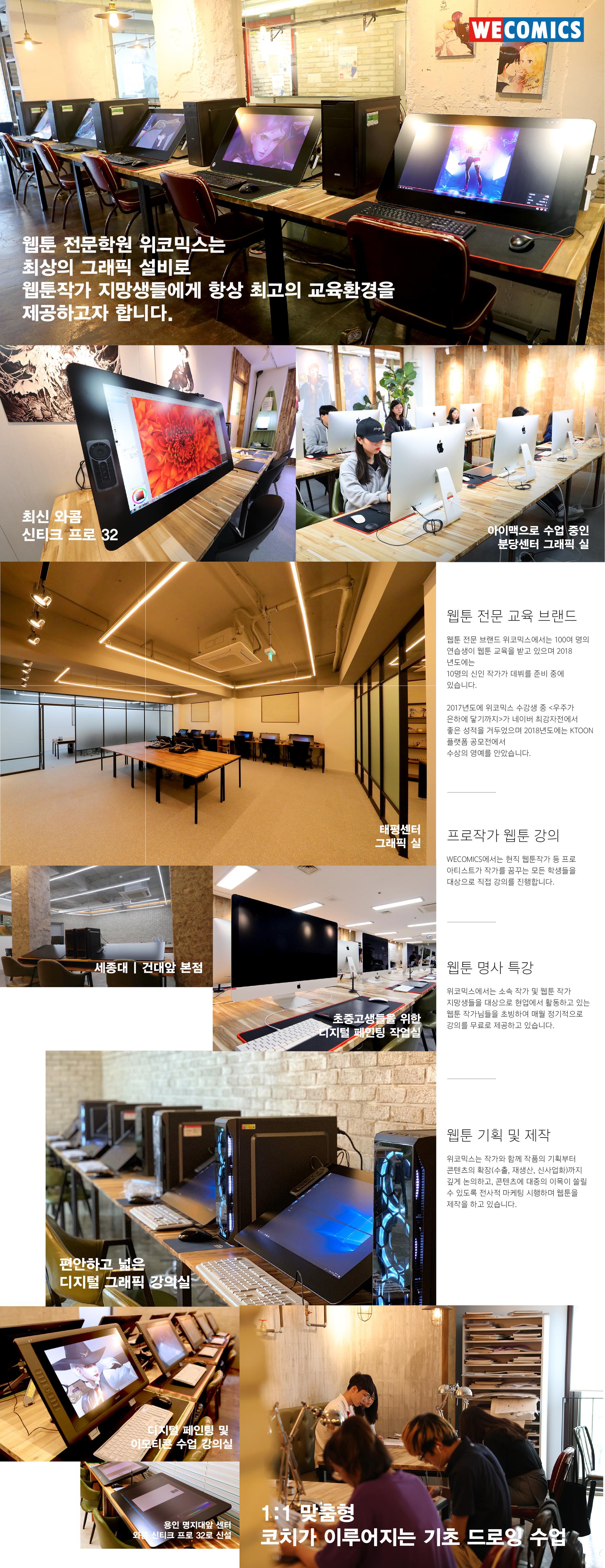 위코믹스 교육환경 및 센터안내