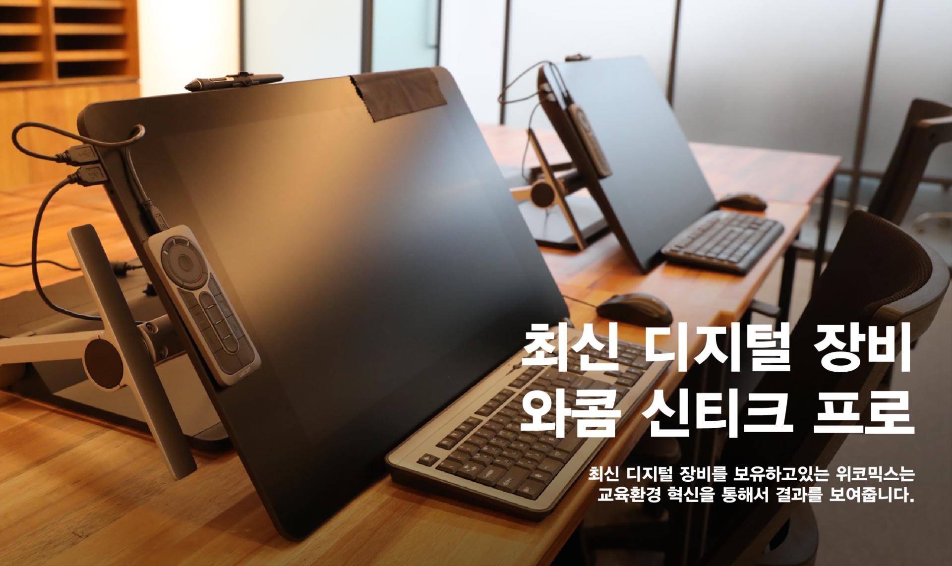 안양센터_만화학원_웹툰학원_위코믹스