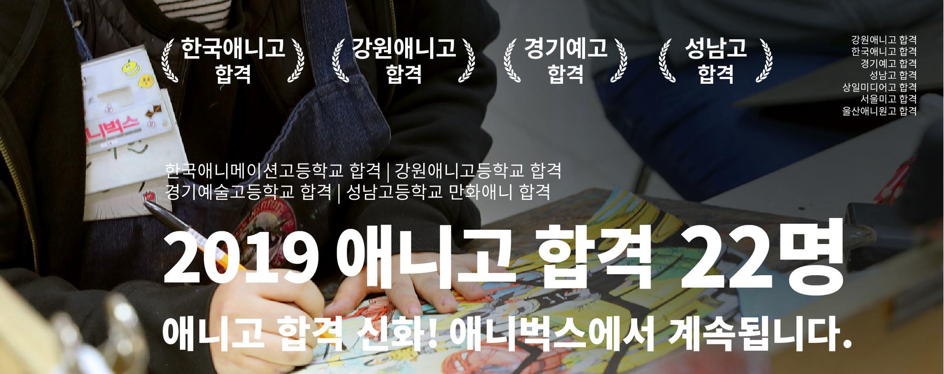 애니벅스_애니고_합격생_인터뷰