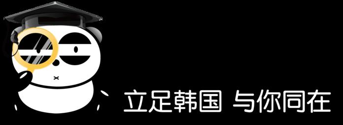 熊猫留学 提供韩国留学资讯、条件、签证、中介等服务,韩国留学相关的语言、本科研究生、奖学金等信息