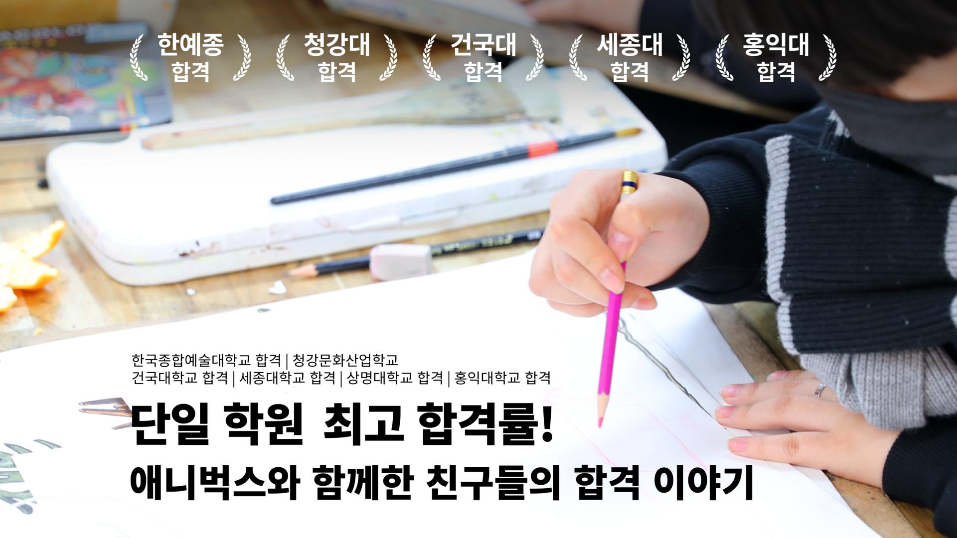 애니벅스_대입_합격생_인터뷰