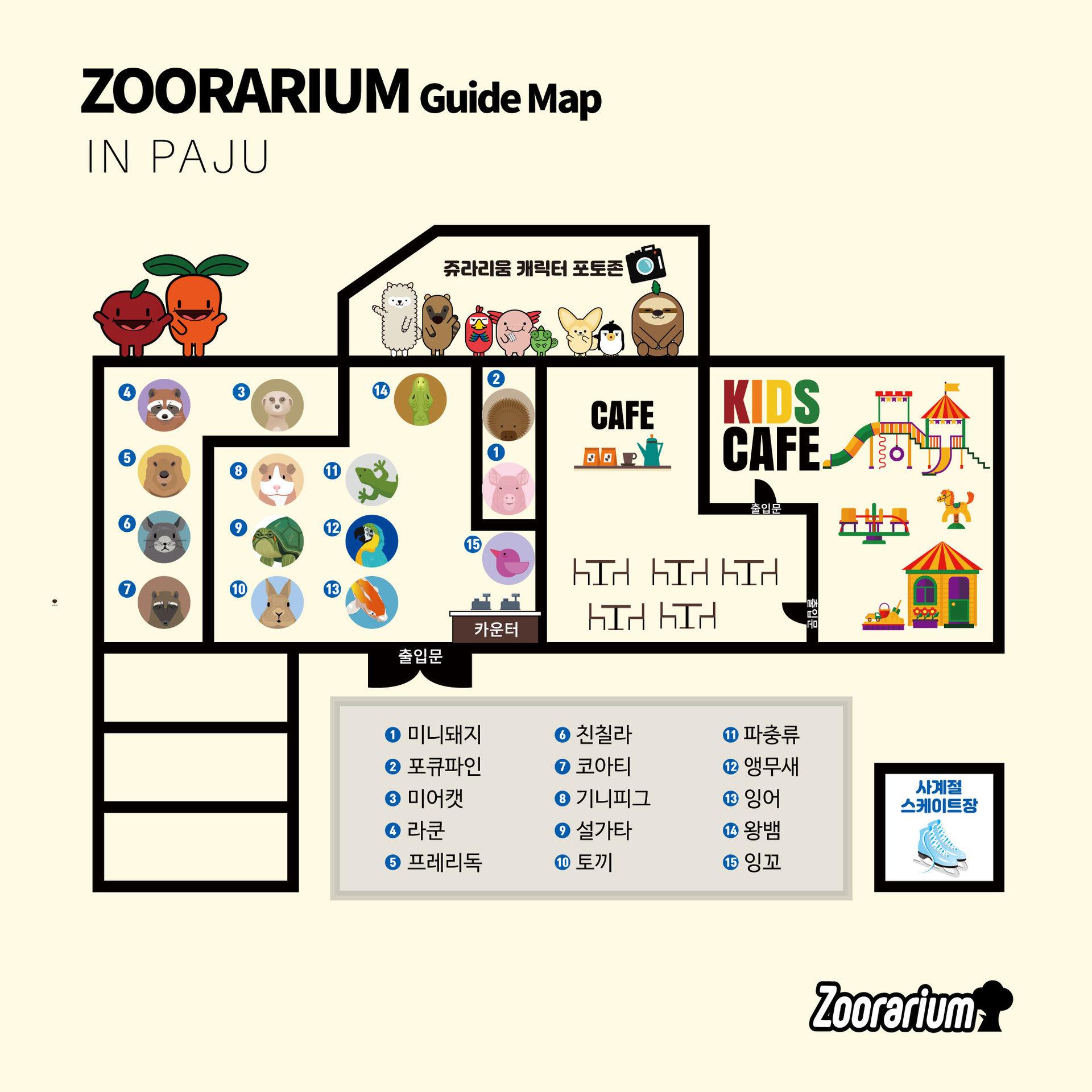 ZOORARIUM GUIDE MAP(파주점)