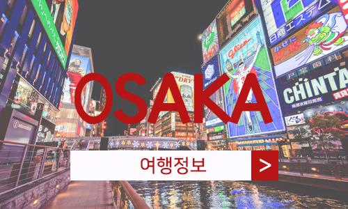 오사카 여행정보