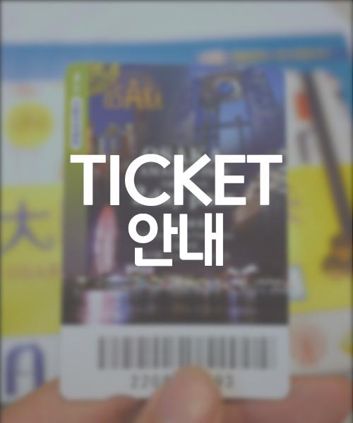오사카 티켓 안내