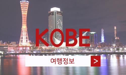 고베 여행정보