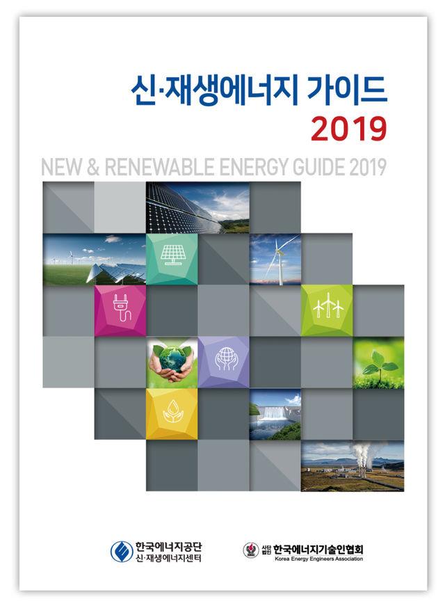 신재생에너지 가이드 2019  E-BOOK