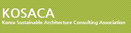 한국친환경건축컨설팅협회