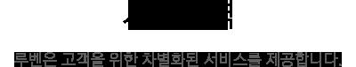 루벤   기업소개   사업영역, 루벤은 고객을 위한 차별화된 서비스를 제공합니다.