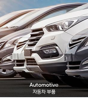 루벤 | 씰링자동화 | 산업분야 | 자동차부품, Automotive