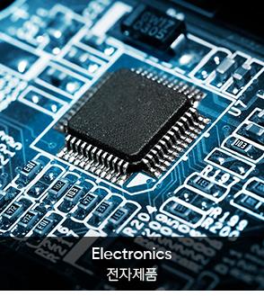 루벤 | 씰링자동화 | 산업분야 | 전자제품, Electronics