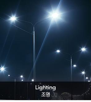 루벤 | 씰링자동화 | 산업분야 | 조명, Lighting