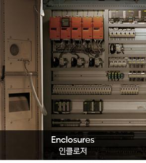 루벤 | 씰링자동화 | 산업분야 | 인클로저, Enclosures