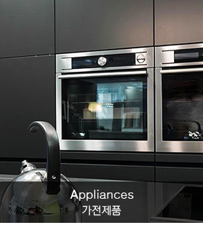 루벤 | 씰링자동화 | 산업분야 | 가전제품, Appliances