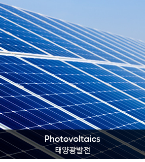 루벤 | 씰링자동화 | 산업분야 | 태양광발전, Photovoltaics