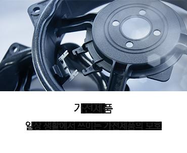 루벤 씰링 응용제품, 가전제품 일상 생활에서 쓰이는 가전제품의 보호