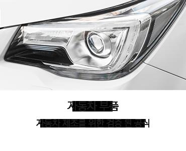 씰링 자동화 응용제품 - 자동차, 자동차 제조를 위한 검증 된 공식