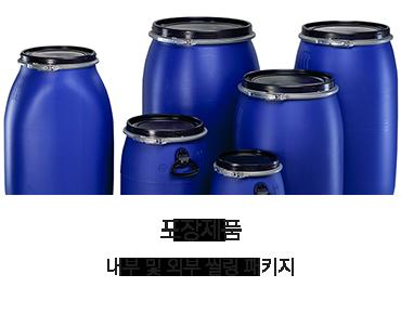 씰링 자동화 응용제품 - 포장제품, 내부 및 외부 씰링 패키지