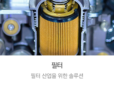 씰링 자동화 응용제품 - 필터제품, 각종 필터 산업을 위한 솔루션