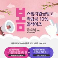 [종료]홈페이지 리뉴얼, 봄맞이 이벤트
