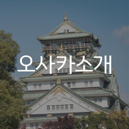 오사카 소개