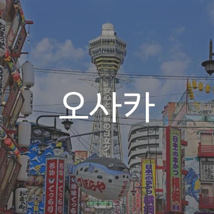 오사카 가이드