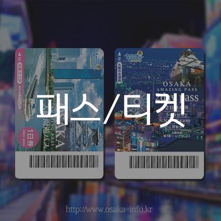 오사카,패스,티켓