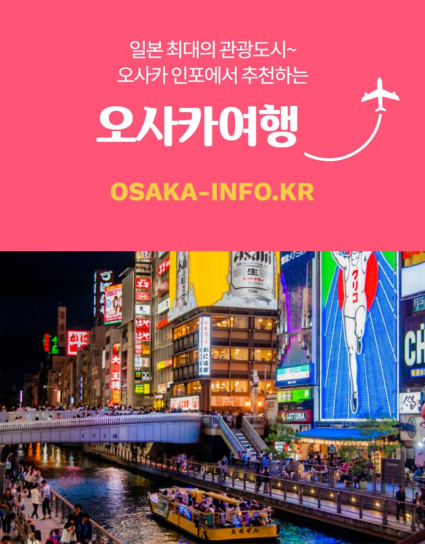 오사카 여행코스