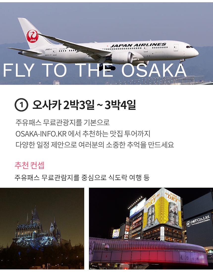 오사카2박3일자유여행코스