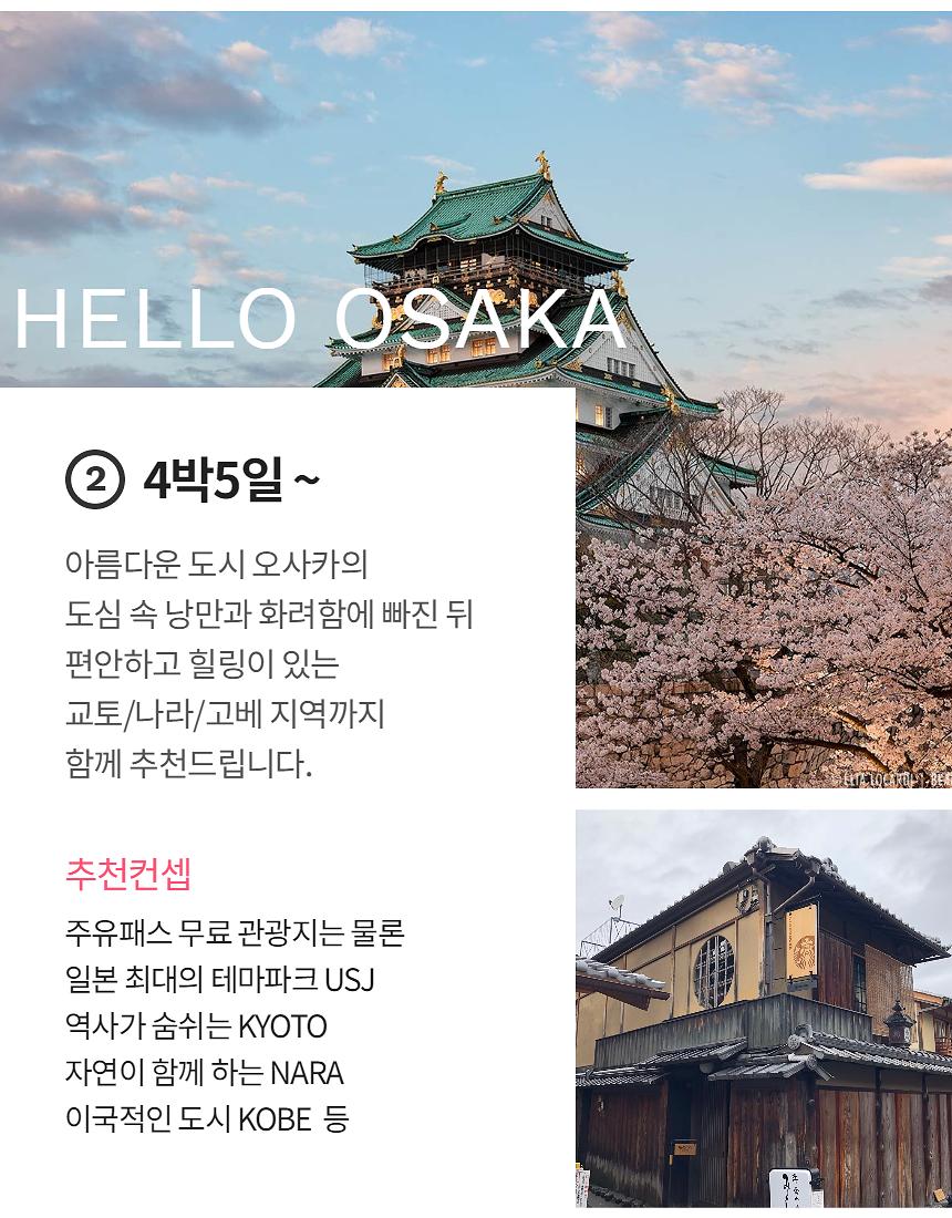 오사카3박4일자유여행코스