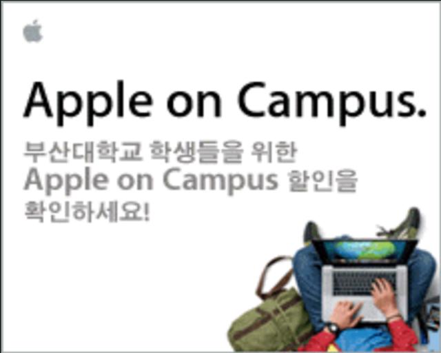 애플 교육할인
