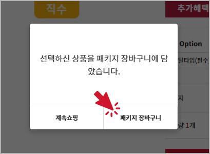 팝업창의 패키지 장바구니 클릭