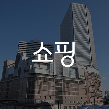 오사카쇼핑안내