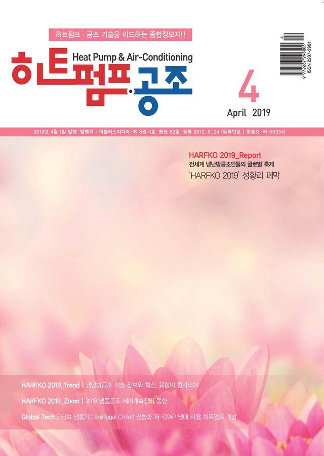 월간 히트펌프공조 2019년 4월호