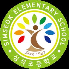 심석초등학교