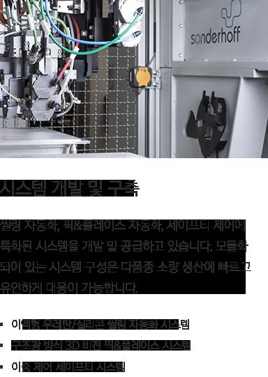 사업영역 - 씰링 자동화 설비 및 운영, 루벤은 씰링 자동화 시스템의 선두주자인 독일의 sonderhoff의 국내 파트너사로써 장비 구축 설비 및 운영을 담당하고 있습니다.