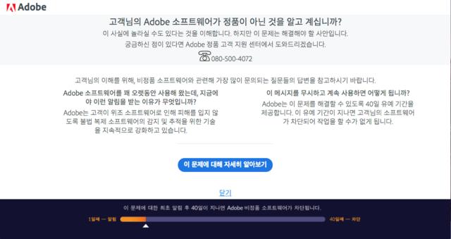 고객님의 Adobe 소프트웨어가 정품이 아닌 것을 알고 계십니까?