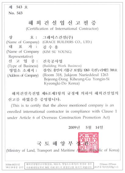 해외건설업 신고필증