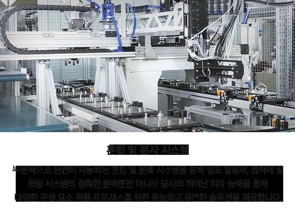 씰링 자동화 솔루션 | 주요특징 | 작업환경 개선 및 생산성 향상, 세이프티 기능을 탑재하여 작업자의 안전 및 자동화로 인한 작업환경 개선과 낭비되는 생산효율 극대화 기회제공