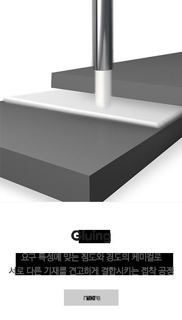 씰링 자동화 솔루션 | 어플리케이션 | 이액형 글루잉 접착 시스템, 다른 소재와 다양한 구성요소 기판에도 안전하게 다양한 점도로 접착이 가능한 접착 공정